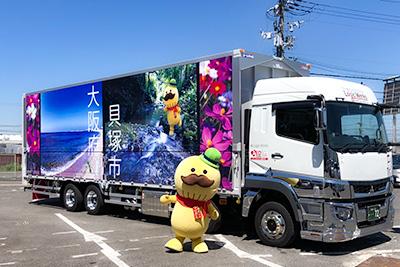 大阪府貝塚市PRトラック